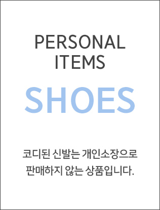 personal shoes