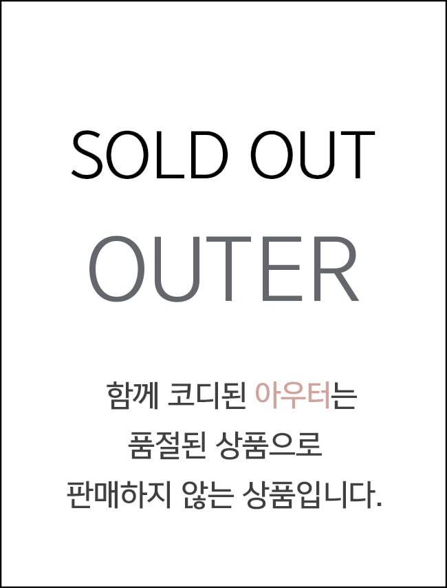 sold out-outer